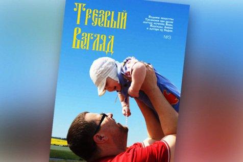 В Казани вышел новый номер журнала