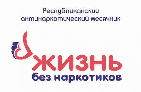 В Татарстане подвели итоги республиканской акции «Жизнь без наркотиков»