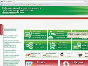 В Татарстане облегчили доступ предпринимателей к госзакупкам