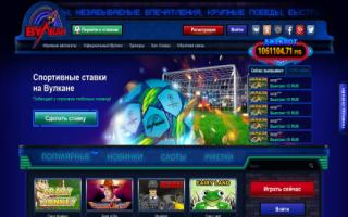 казино вулкан россия 1