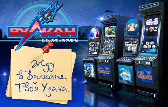 Состоялось открытие нового онлайн казино Вулкан