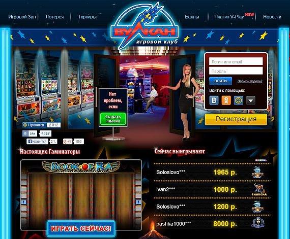 Открытие нового онлайн-казино Вулкан