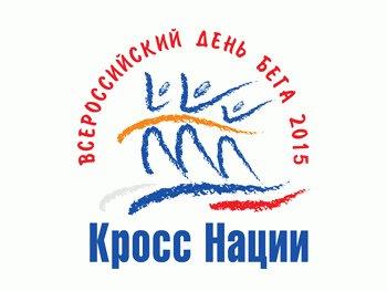 В Казани состоится Всероссийское спортивное мероприятие  «Кросс нации-2015»