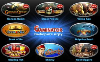 Игровые автоматы гаминатор для вас