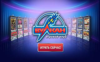 Преимущества игровых автоматов Вулкан Удачи