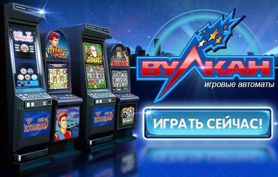 Игровые залы вулкан Удачи для онлайн игр