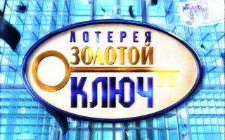 Известная в стране лотерея