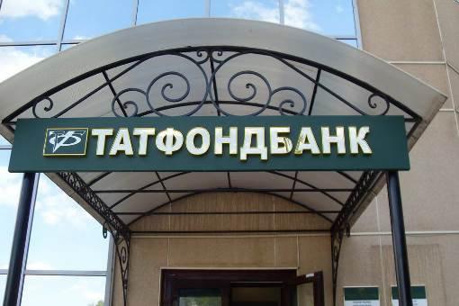 Татфондбанк начал выдавать гарантии экспресс-методом