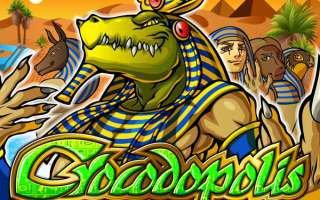 �������� ������������ ����� Crocodopolis
