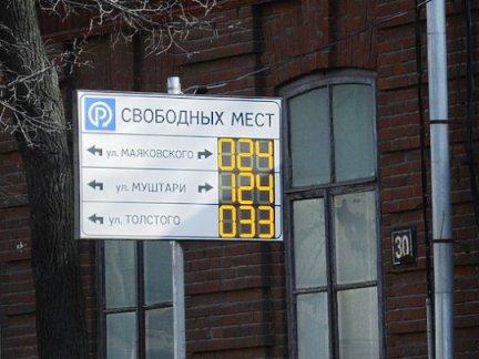 Стоимость платных парковок в Казани в размере 50 руб./ч вызывает недовольство горожан