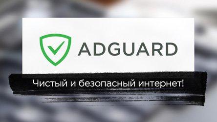 ���������� Adguard - ��������������� ������ ���� ��������� �� �������