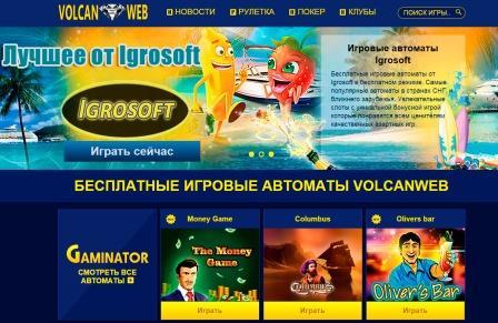 Интернет игровые автоматы в казани карабахская песня казино