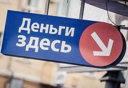 На рынке Татарстана может остаться лишь три МФО