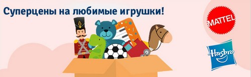 Преимущества заказов на myToys. Выгодные покупки товаров для детей