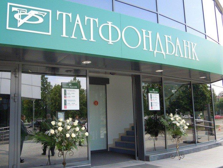 Вкладчики Татфондбанка потеряли 4 млрд руб. из-за мошеннических схем