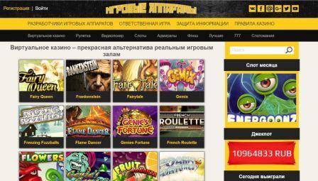 Казино вулкан Менделеевск установить Играть в вулкан Бородин поставить приложение