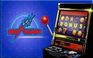 Игровые автоматы вулкан клаб игровые автоматы казино онлайнi