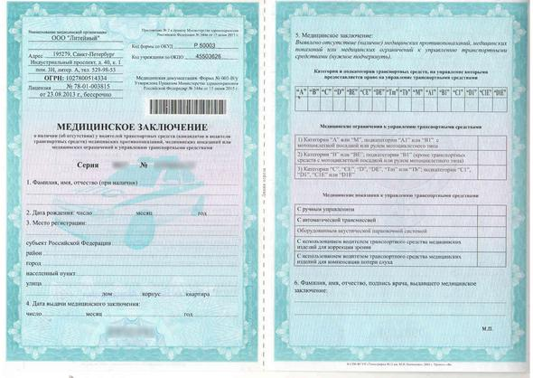 Медицинская водительская справка 2013 рукописная медицинская справка