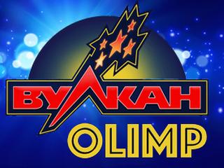 Самое интересное об онлайн казино Вулкан Олимп