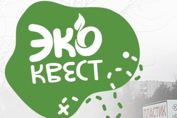 Татарстанских студентов приглашают к участию в международном экоквесте