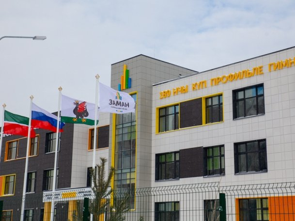 В «Салават купере» открылась гимназия №189 «Заман»