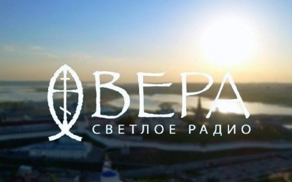 В первый день весны в Казани заработает православное радио «Вера»