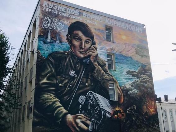 В Казани появилось граффити с изображением Героя Советского Союза Б. Кузнецова