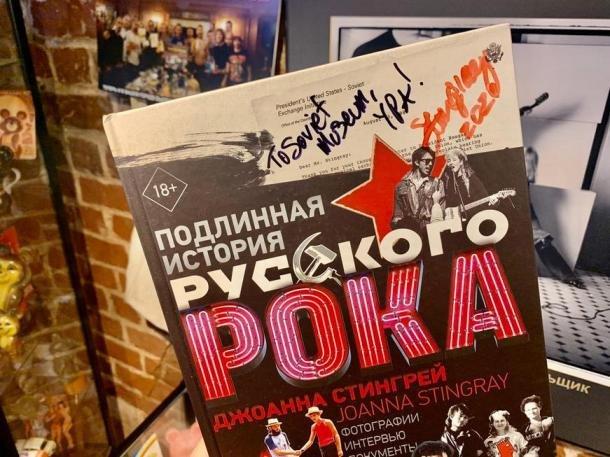 Американская певица передала казанскому Музею соцбыта свою новую книгу