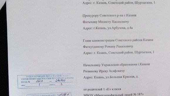 Казанского первоклассника обвинили в терроризме