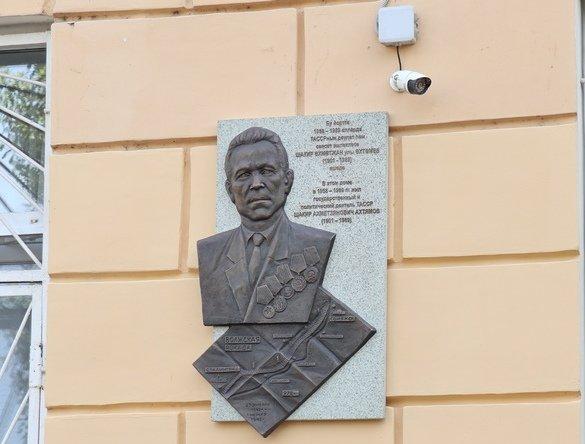 Мемориальную доску в честь Шакира Ахтямова установили в Казани