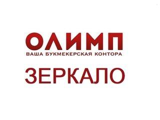 зеркало Олимп